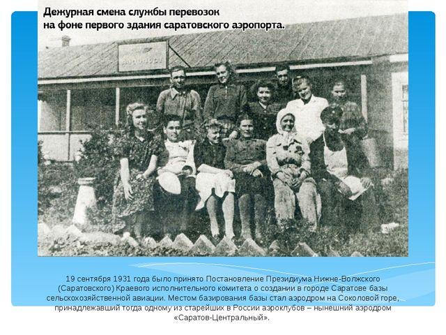 19 сентября 1931 года было принято Постановление Президиума Нижне-Волжского (...