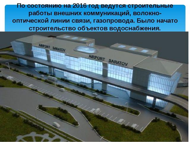 По состоянию на 2016 год ведутся строительные работы внешних коммуникаций, во...