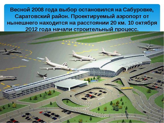 Весной 2008 года выбор остановился на Сабуровке, Саратовский район. Проектиру...