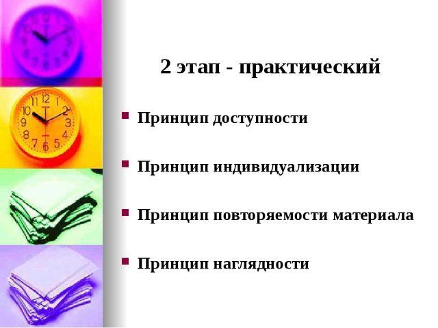 2 этап - практический Принцип доступности Принцип индивидуализации Принцип п...