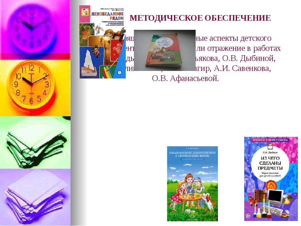 МЕТОДИЧЕСКОЕ ОБЕСПЕЧЕНИЕ В настоящее время отдельные аспекты детского экспер...