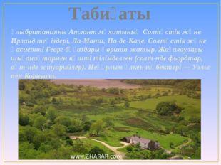 Табиғаты Ұлыбританияны Атлант мұхитының Солтүстік және Ирланд теңіздері, Ла-М