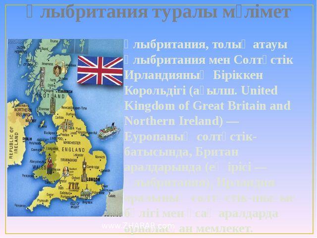Ұлыбритания туралы мәлімет Ұлыбритания, толық атауы Ұлыбритания мен Солтүстік...
