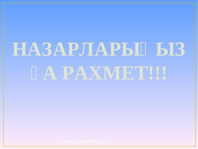 НАЗАРЛАРЫҢЫЗҒА РАХМЕТ!!! www.ZHARAR.com