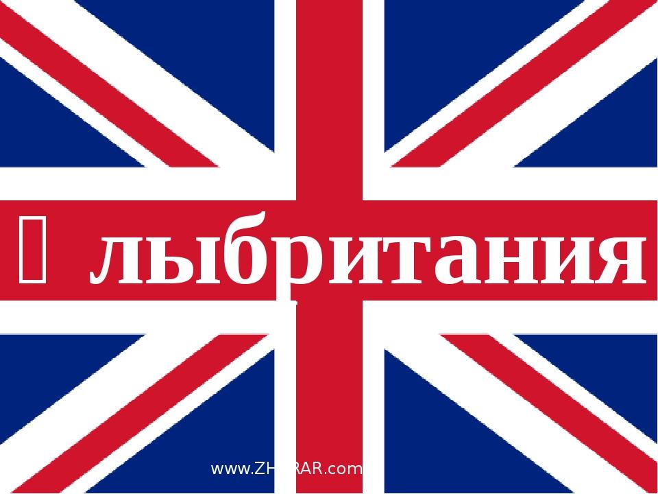 Ұлыбритания Ұлыбритания www.ZHARAR.com