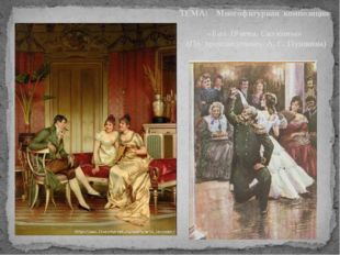 ТЕМА: Многофигурная композиция «Бал 19 века. Силуэты» (По произведениям А. С