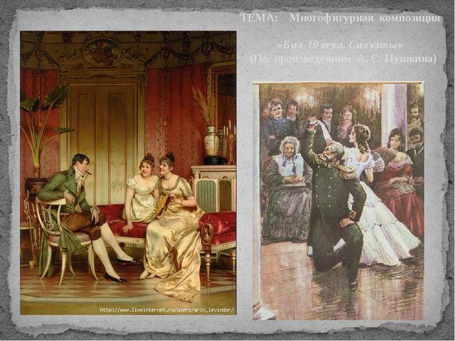 ТЕМА: Многофигурная композиция «Бал 19 века. Силуэты» (По произведениям А. С...