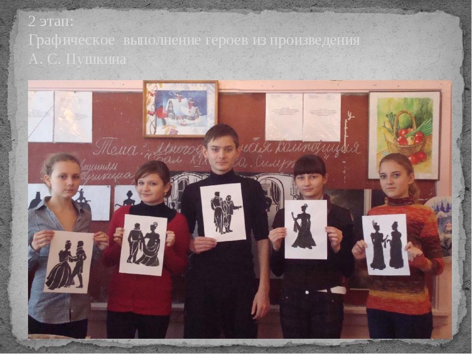 2 этап: Графическое выполнение героев из произведения А. С. Пушкина