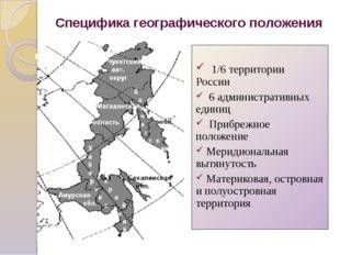 1/6 территории России 6 административных единиц Прибрежное положение Меридио