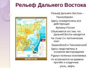 Рельеф Дальнего Востока Рельеф Дальнего Востока – Разнообразен Здесь сосредот