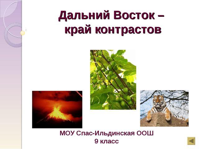 Дальний Восток – край контрастов МОУ Спас-Ильдинская ООШ 9 класс