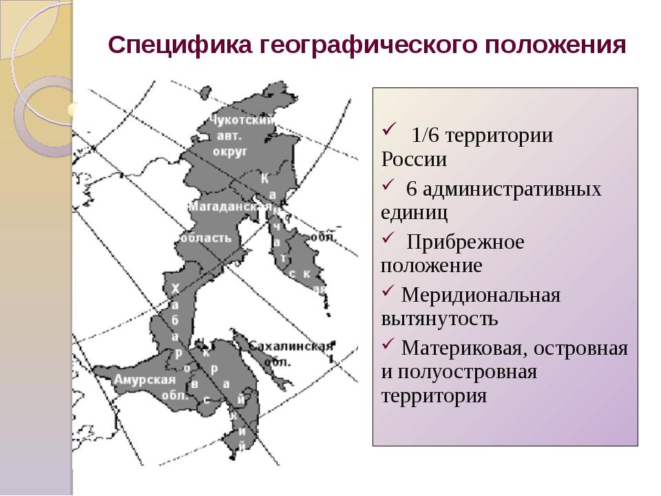 1/6 территории России 6 административных единиц Прибрежное положение Меридио...