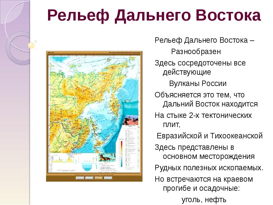 Рельеф Дальнего Востока Рельеф Дальнего Востока – Разнообразен Здесь сосредот...