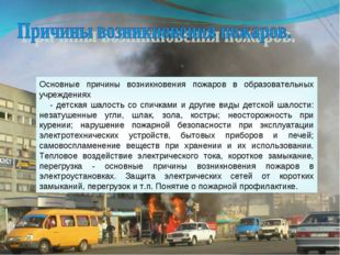 Основные причины возникновения пожаров в образовательных учреждениях - детска