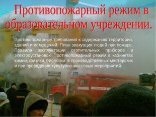 Противопожарные требования к содержанию территории, зданий и помещений. План