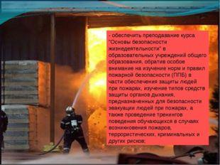 """- обеспечить преподавание курса """"Основы безопасности жизнедеятельности"""" в обр"""
