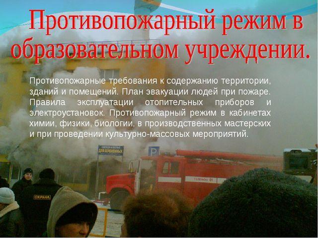 Противопожарные требования к содержанию территории, зданий и помещений. План...