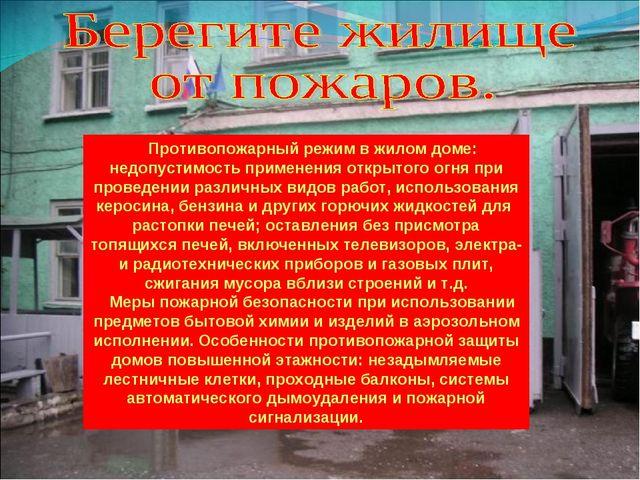 Противопожарный режим в жилом доме: недопустимость применения открытого огня...