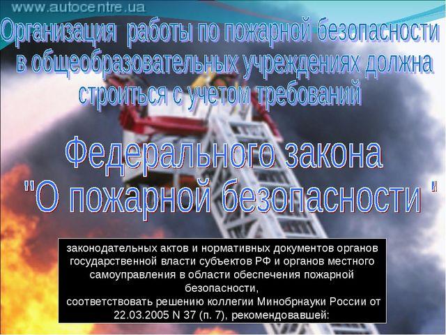 законодательных актов и нормативных документов органов государственной власти...