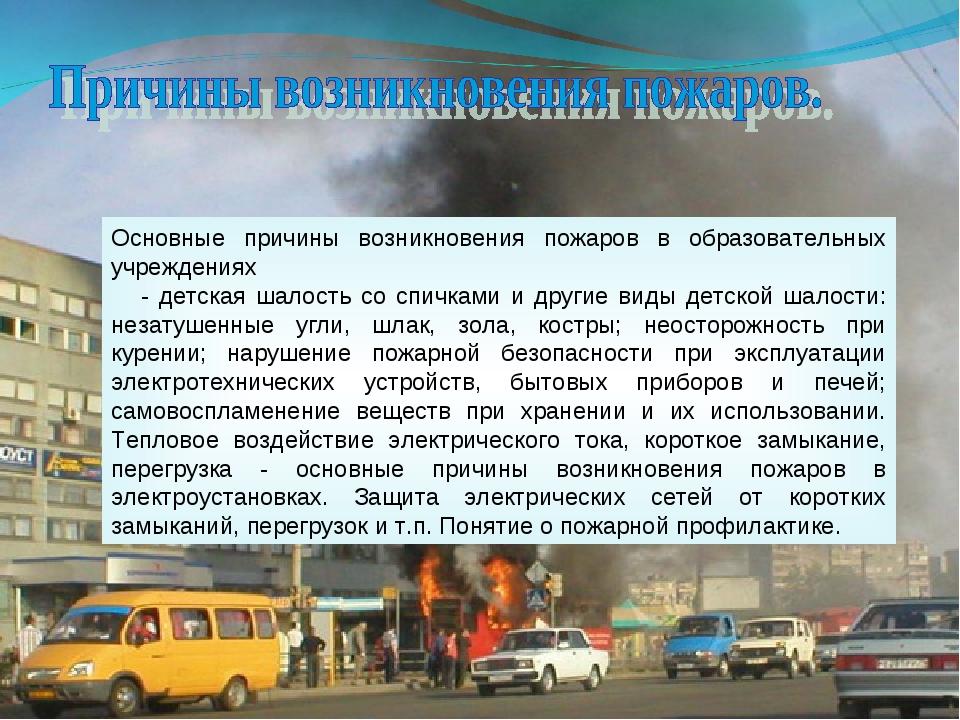 Основные причины возникновения пожаров в образовательных учреждениях - детска...