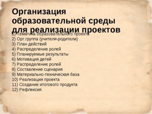 Организация образовательной среды для реализации проектов 1) Тематика образов