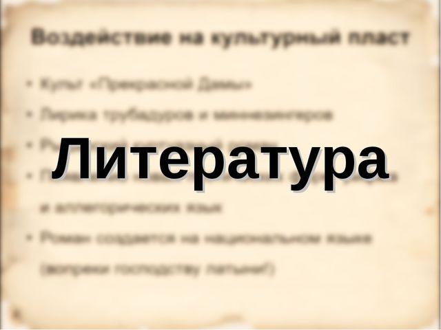 Воздействие на культурный пласт 6 Культ «Прекрасной Дамы» Лирика трубадуров и...