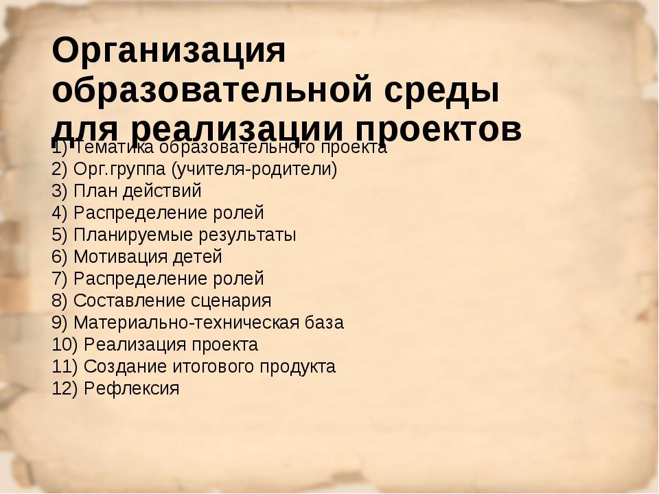 Организация образовательной среды для реализации проектов 1) Тематика образов...