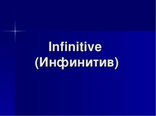 Infinitive (Инфинитив)