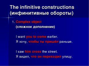 The infinitive constructions (инфинитивные обороты) 1. Complex object (сложно
