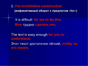 2. For-to-Infinitive construction (инфинитивный оборот с предлогом «for») It