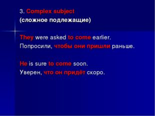 3. Complex subject (сложное подлежащие) They were asked to come earlier. Попр