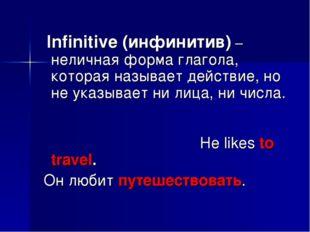 Infinitive (инфинитив) – неличная форма глагола, которая называет действие,
