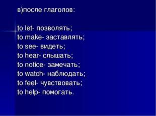 в)после глаголов: to let- позволять; to make- заставлять; to see- видеть; to