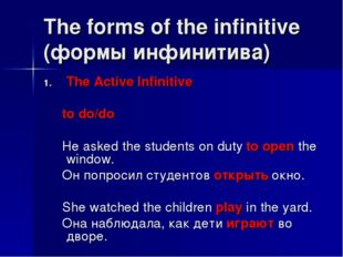 The forms of the infinitive (формы инфинитива) The Active Infinitive to do/do
