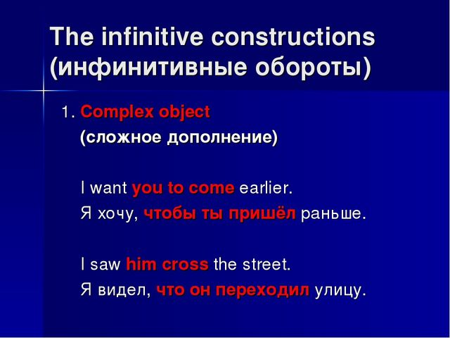 The infinitive constructions (инфинитивные обороты) 1. Complex object (сложно...