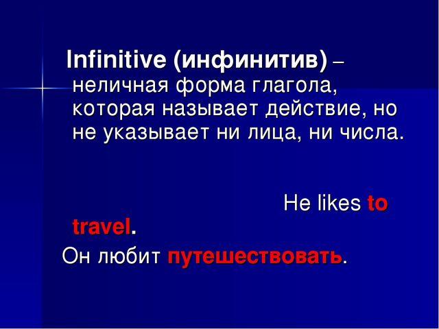 Infinitive (инфинитив) – неличная форма глагола, которая называет действие,...