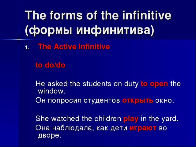 The forms of the infinitive (формы инфинитива) The Active Infinitive to do/do...