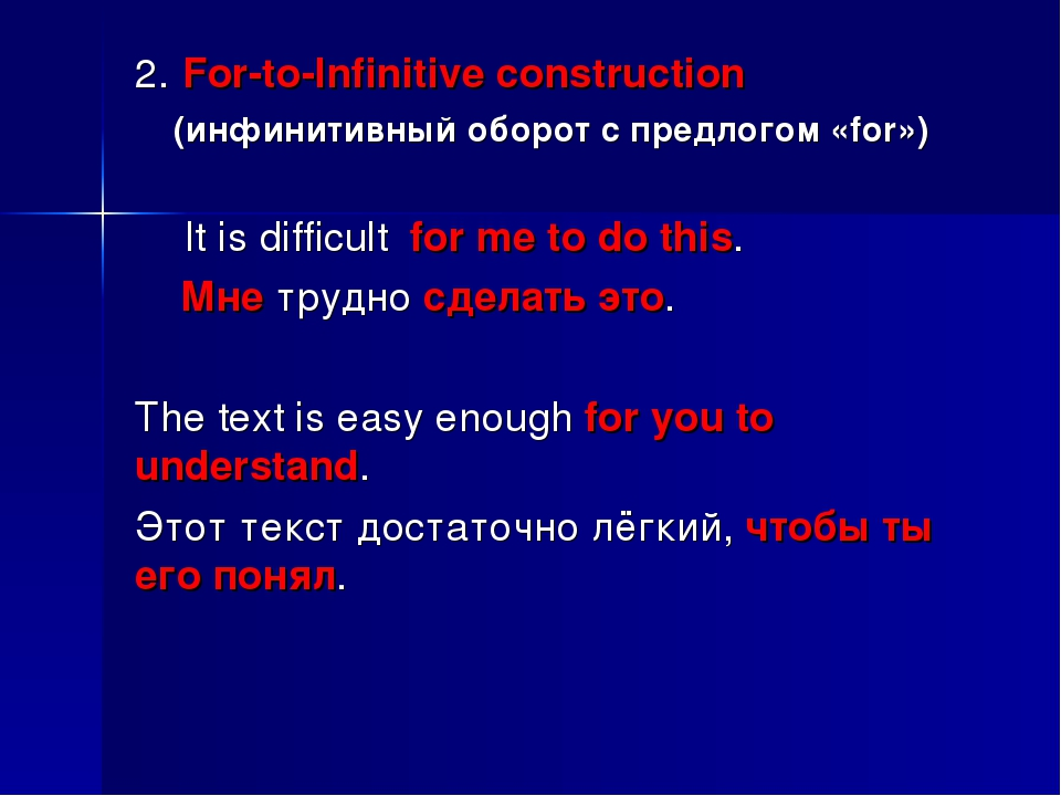 2. For-to-Infinitive construction (инфинитивный оборот с предлогом «for») It...