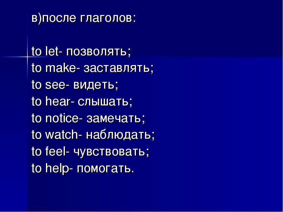 в)после глаголов: to let- позволять; to make- заставлять; to see- видеть; to...