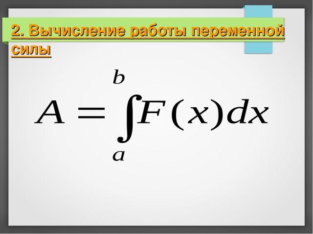 2. Вычисление работы переменной силы