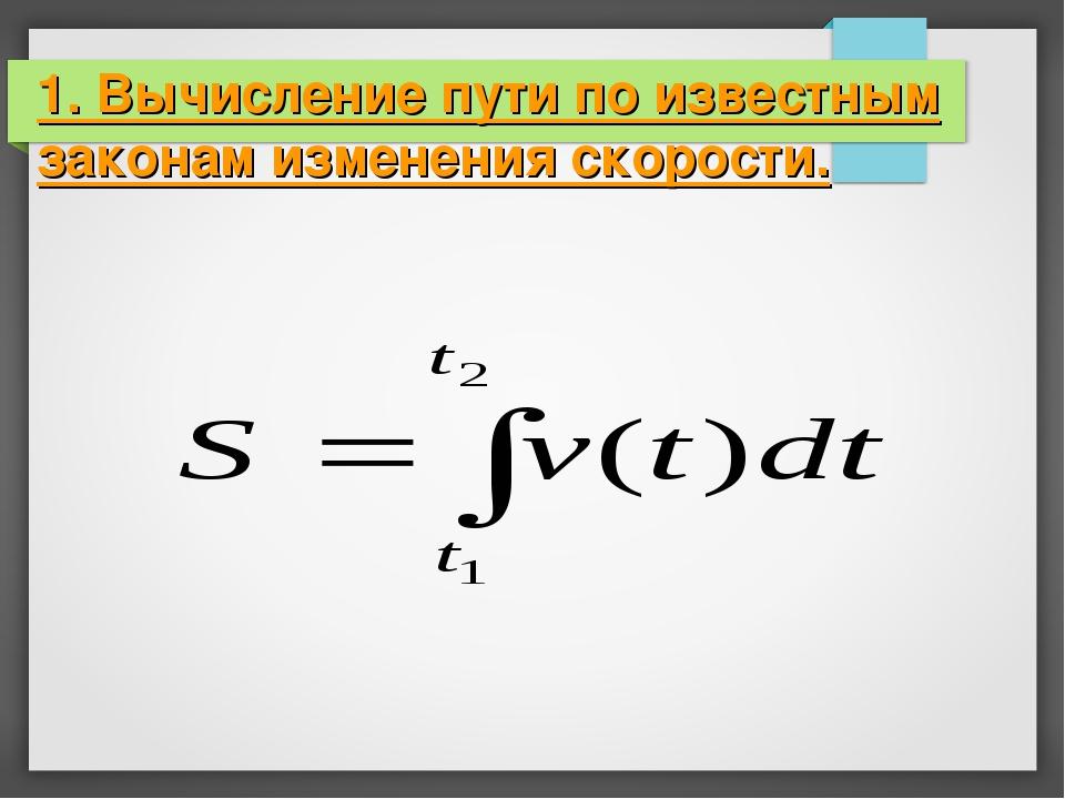 1. Вычисление пути по известным законам изменения скорости.