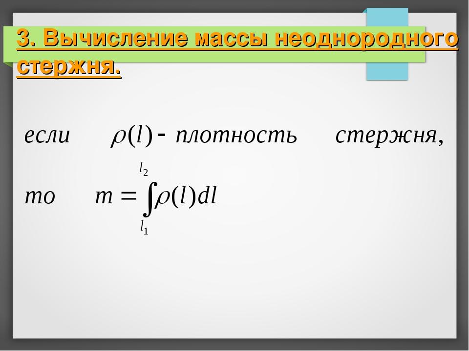 3. Вычисление массы неоднородного стержня.