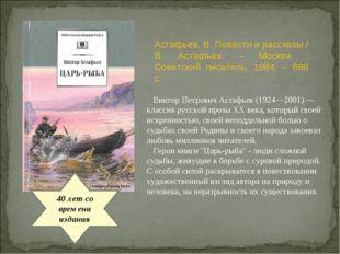 40 лет со времени издания Виктор Петрович Астафьев (1924—2001) — классик русс
