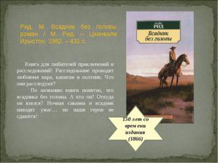 150 лет со времени издания (1866) Книга для любителей приключений и расследов