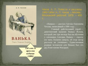 130 лет со времени издания (1886) «Ванька»—рассказАнтона Павловича Чехова,