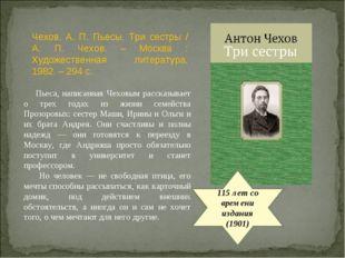 115 лет со времени издания (1901) Пьеса, написанная Чеховым рассказывает о тр