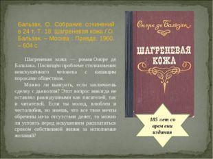 185 лет со времени издания Шагреневая кожа — романОноре де Бальзака. Посвящё