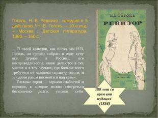 180 лет со времени издания (1836) В своей комедии, как писал сам Н.В. Гоголь,