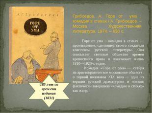 185 лет со времени издания (1831) Горе от ума – комедия в стихах— произведе