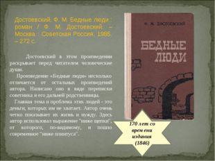 170 лет со времени издания (1846) Достоевский в этом произведении раскрывает